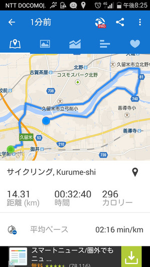 Screenshot_20150425202559