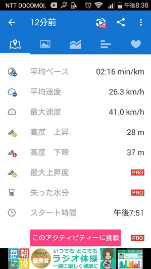 Screenshot_20150425203808