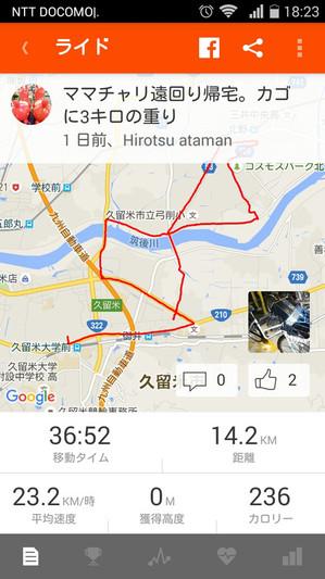Screenshot_20151216182318