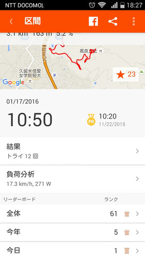 Screenshot_20160117182743